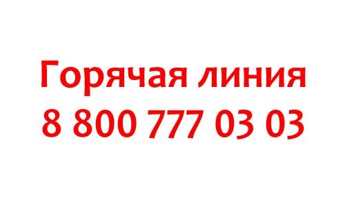 Контакты сети аптек Ригла