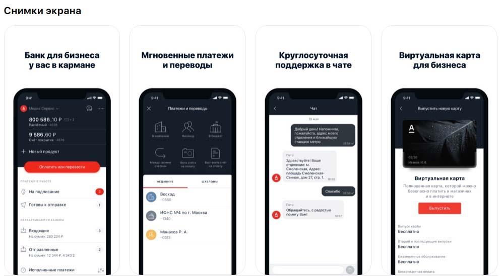 Приложение Альфа-Бизнес, снимки экрана
