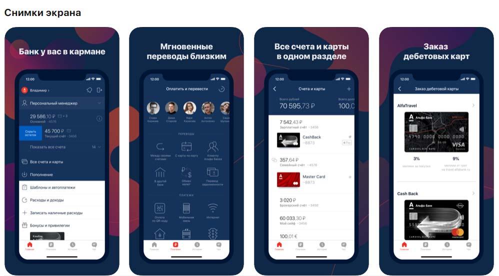 Приложение Альфа-банк, снимки экрана