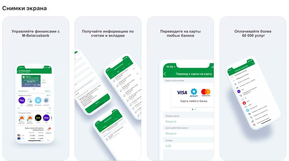 Приложение M-Belarusbank, снимки экрана