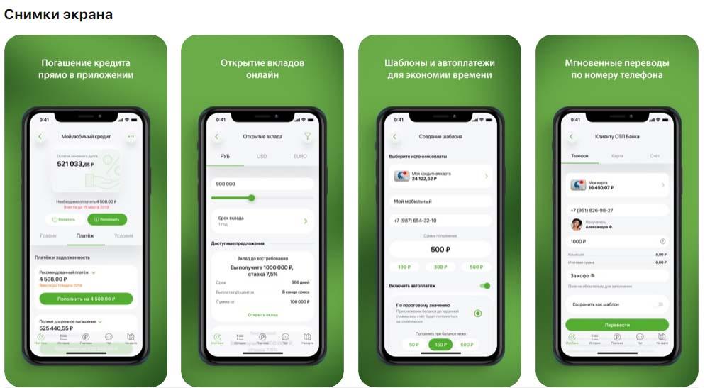 Приложение ОТП Банк, снимки экрана