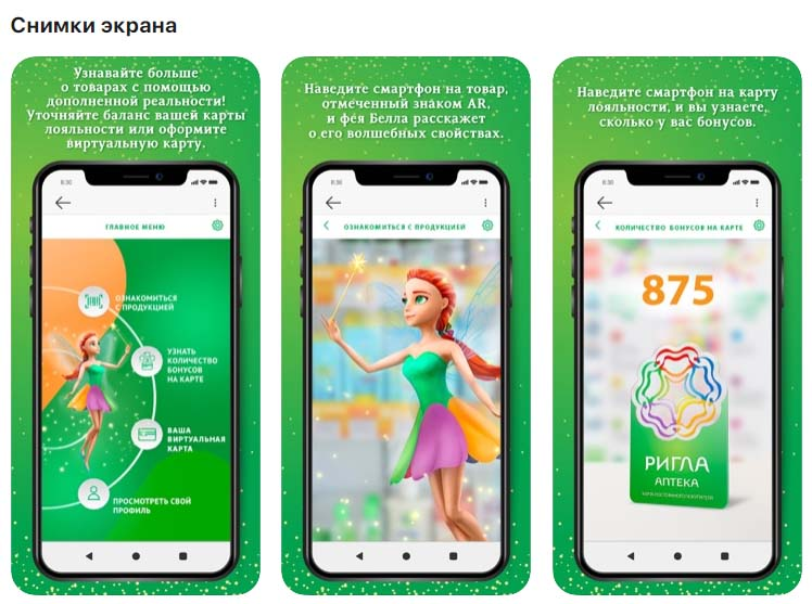 Приложение RIGLA AR, снимки экрана