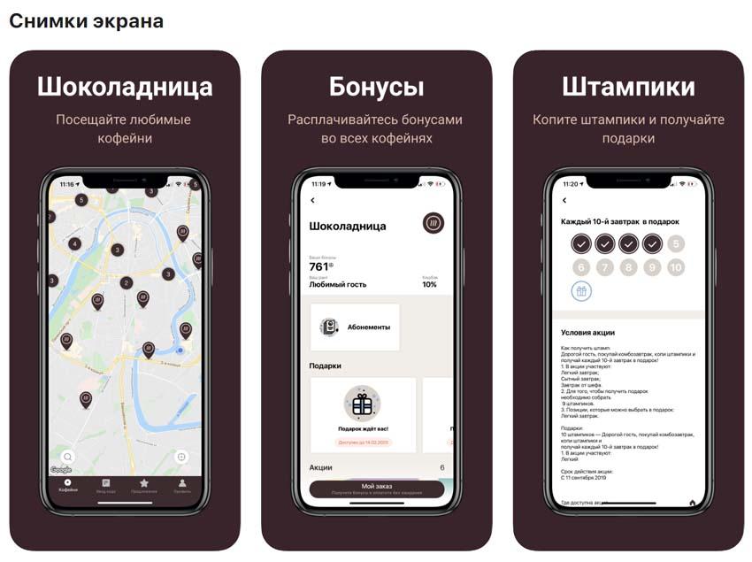 Приложение Шоколадница 2.0, снимки экрана