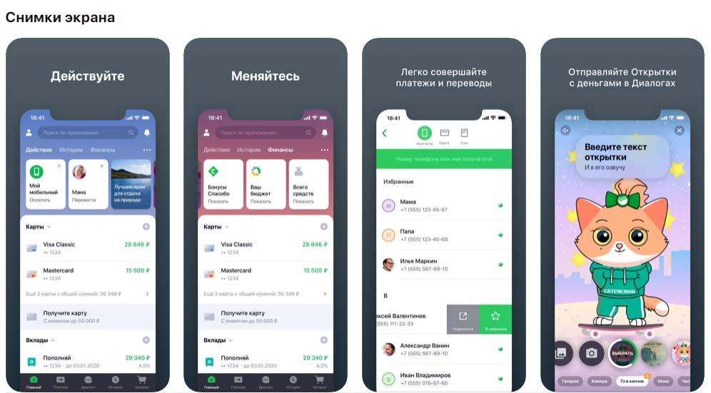 Приложение Сбербанк Онлайн, снимки экрана
