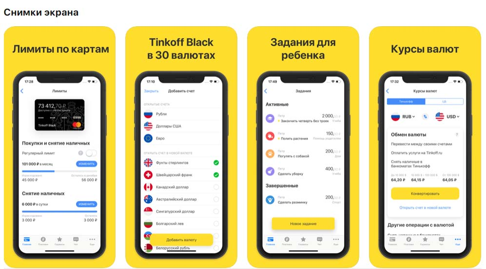 Приложение Тинькофф, снимки экрана