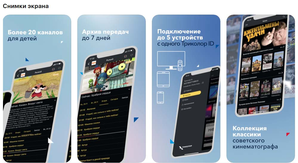 Приложение Триколор Кино и ТВ онлайн, снимки экрана