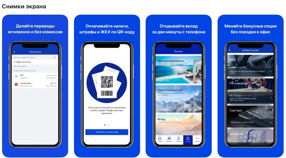 Приложение ВТБ-Онлайн, снимки экрана