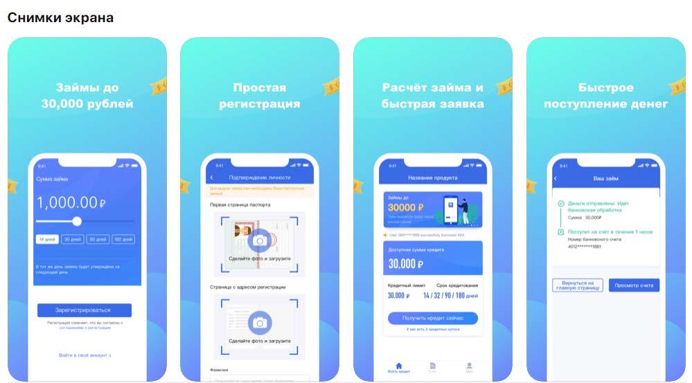 Приложение Восход Деньги - Займы онлайн, снимки экрана