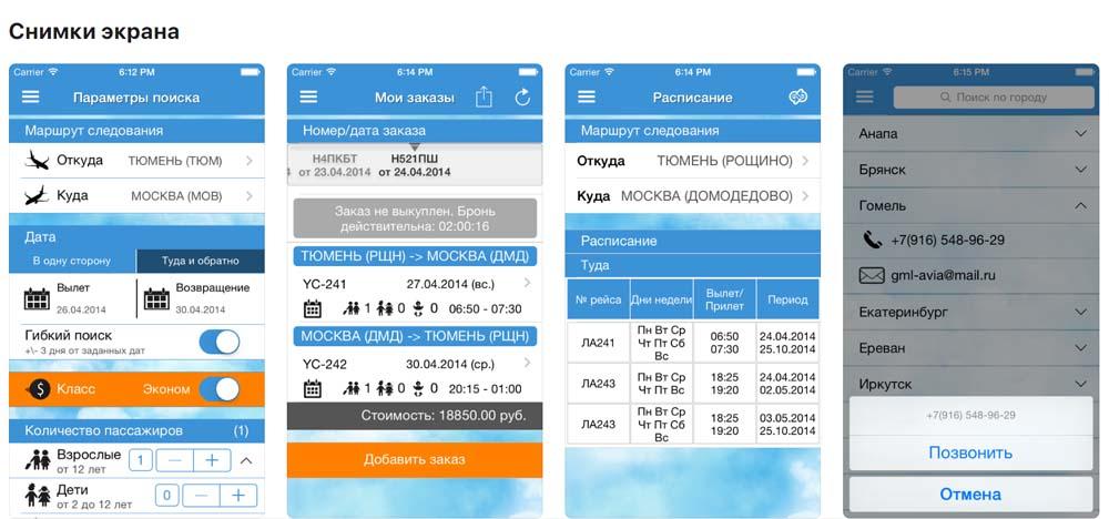 Приложение Ямал, снимки экрана