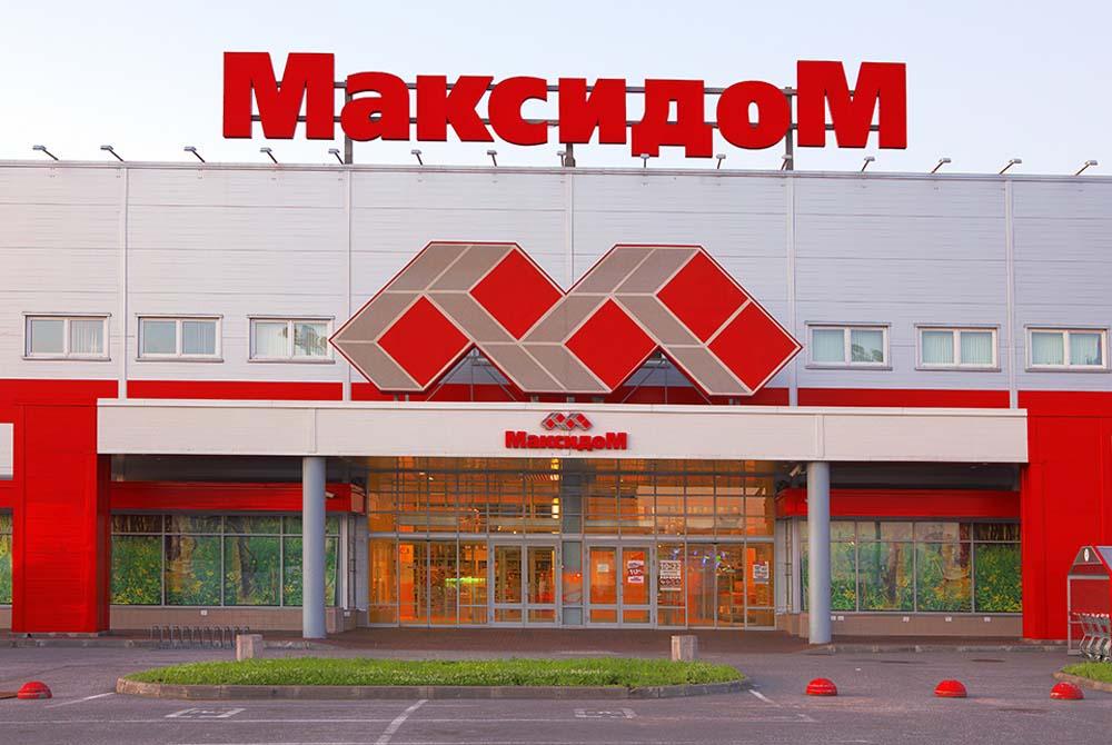 Гипермаркет Максидом