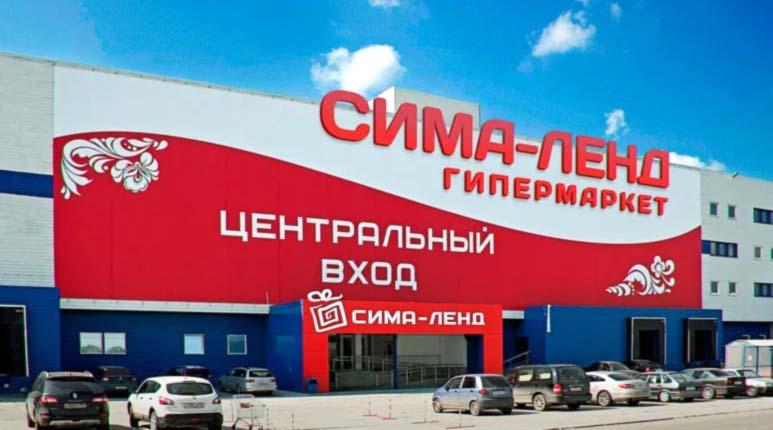 Гипермаркет Сима-ленд