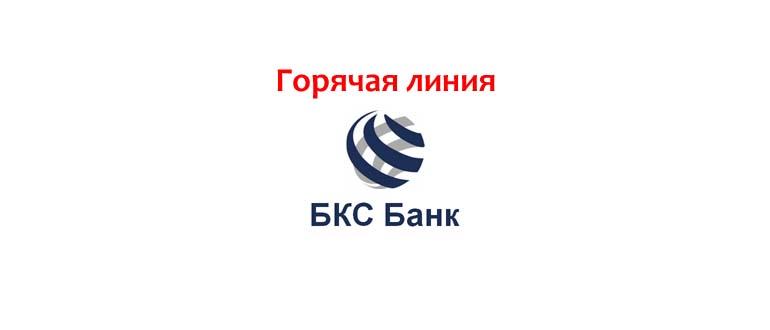 Горячая линия БКС Банка