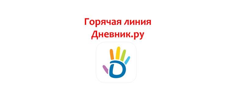 Горячая линия Дневник.ру