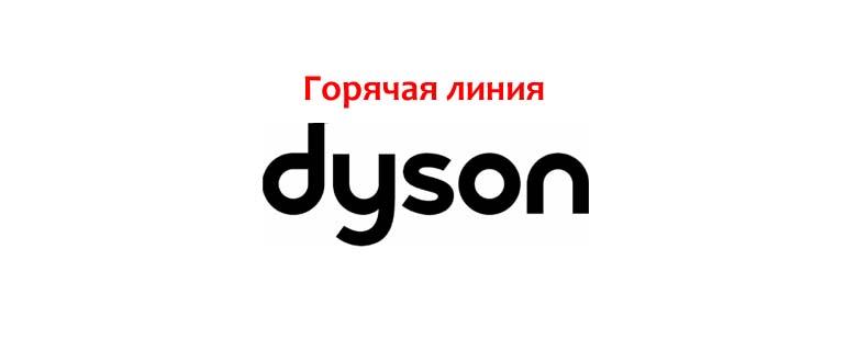 Горячая линия Dyson