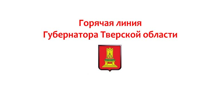 Горячая линия Губернатора Тверской области