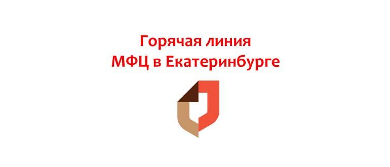 Горячая линия МФЦ в Екатеринбурге
