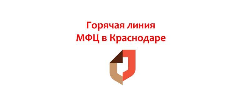 Горячая линия МФЦ в Краснодаре