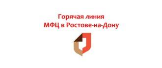 Горячая линия МФЦ в Ростове-на-Дону