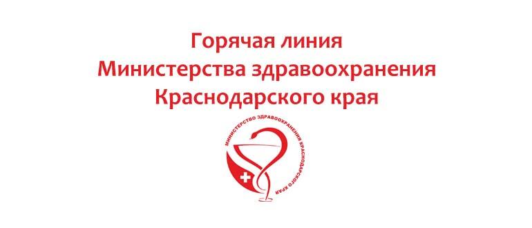 Горячая линия Министерства здравоохранения Краснодарского края
