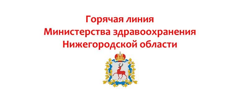 Горячая линия Министерства здравоохранения Нижегородской области