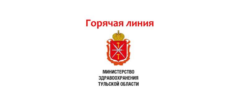 Горячая линия Министерства здравоохранения Тульской области