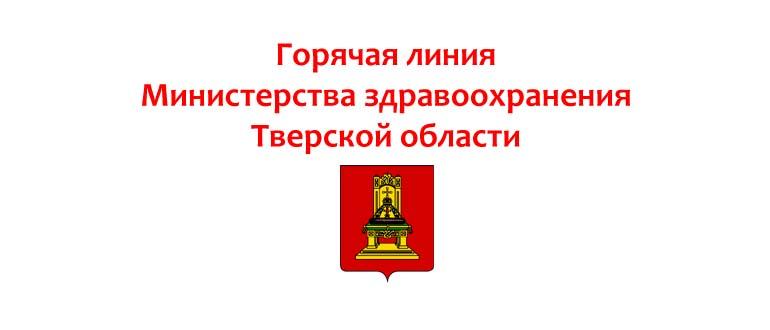 Горячая линия Министерства здравоохранения Тверской области