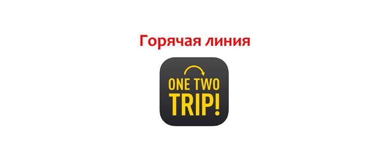 Горячая линия OneTwoTrip
