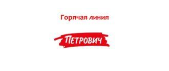 Горячая линия Петрович