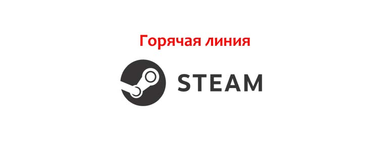 Горячая линия Steam