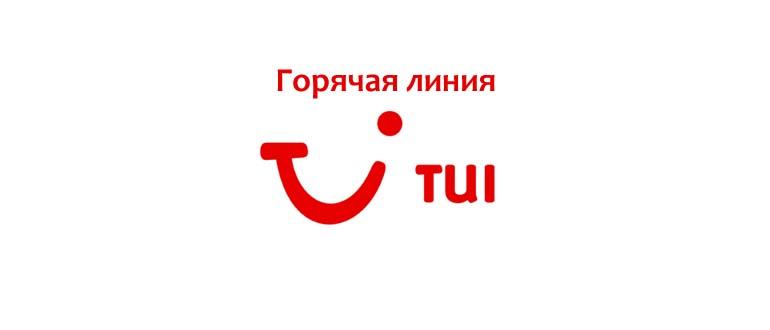 Горячая линия Tui