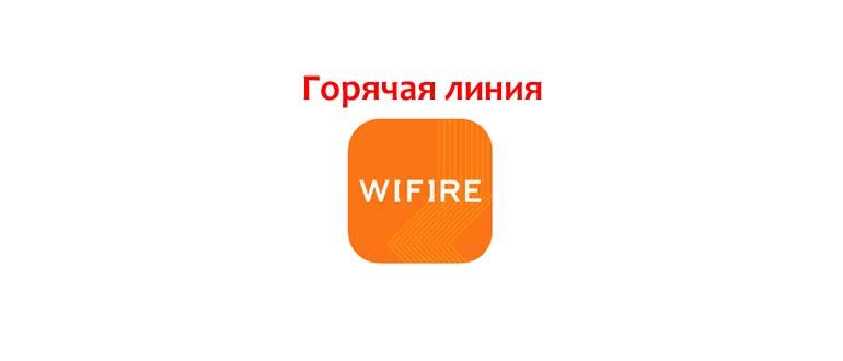 Горячая линия WiFire