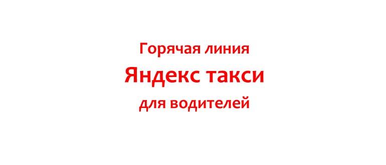 Горячая линия Яндекс Такси для водителей