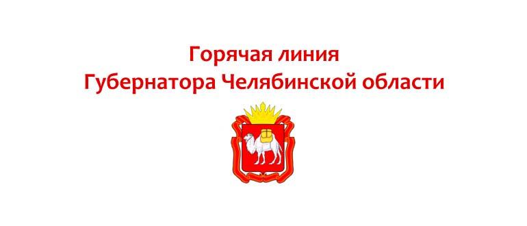 Горячая линия губернатора Челябинской области