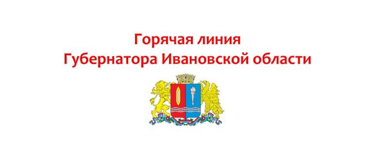 Горячая линия губернатора Ивановской области