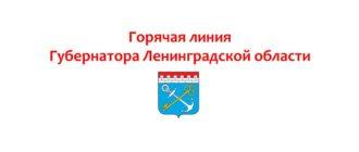 Горячая линия губернатора Ленинградской области