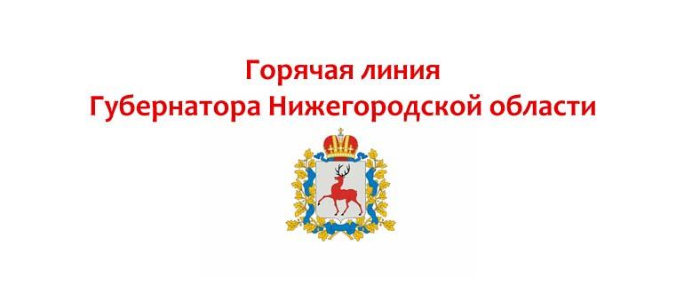 Горячая линия губернатора Нижегородской области