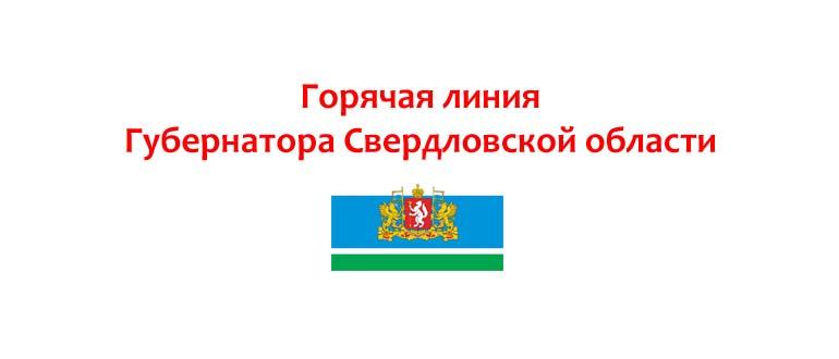 Горячая линия губернатора Свердловской области