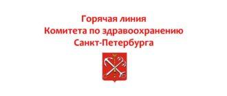 Горячая линия комитета по здравоохранению Санкт-Петербурга