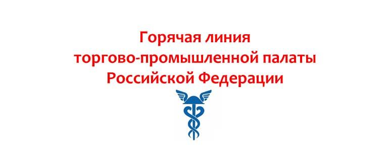Горячая линия торгово-промышленной палаты Российской Федерации