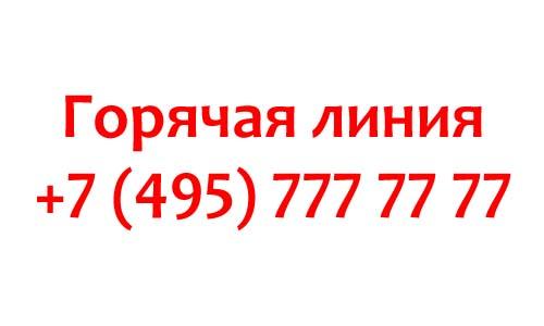 Контакты Департамента здравоохранения Москвы