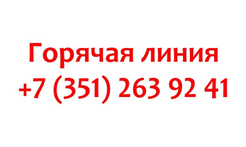 Контакты губернатора Челябинской области