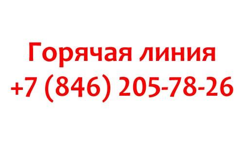 Контакты МФЦ в Самаре