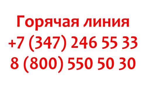 Контакты МФЦ в Уфе