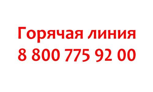 Контакты Министерства здравоохранения Нижегородской области
