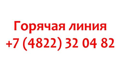 Контакты Министерства здравоохранения Тверской области