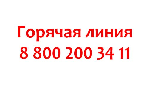 Контакты ОНФ
