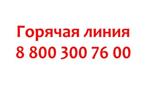 Контакты Правительства Челябинской области
