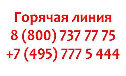 Контакты Утконос
