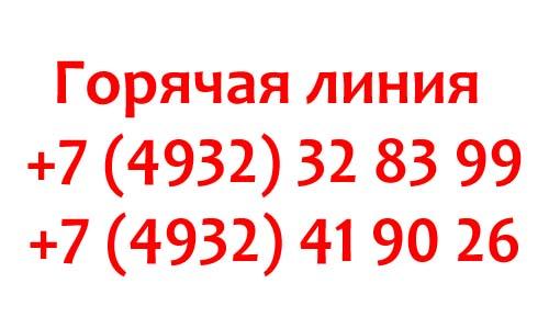 Контакты губернатора Ивановской области