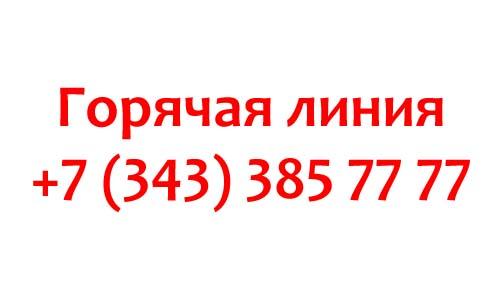 Контакты губернатора Свердловской области